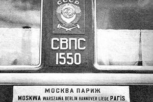 Фото поезда москва париж фотографии